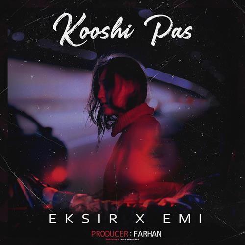تک ترانه - دانلود آهنگ جديد Eksir-Emi-Kooshi-Pas دانلود آهنگ اكسیر و اِمی به نام کوشی پس