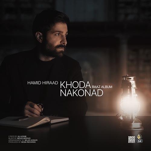 تک ترانه - دانلود آهنگ جديد Hamid-Hiraad-Khoda-Nakonad دانلود آهنگ حمید هیراد به نام خدا نکند