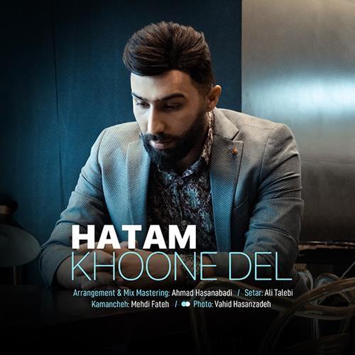 تک ترانه - دانلود آهنگ جديد Hatam-Khoone-Del دانلود آهنگ حاتم به نام خون دل