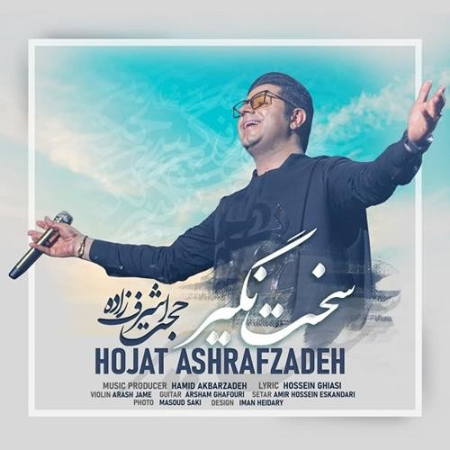 تک ترانه - دانلود آهنگ جديد Hojat-Ashrafzadeh-Sakht-Nagir دانلود آهنگ حجت اشرف زاده به نام سخت نگیر