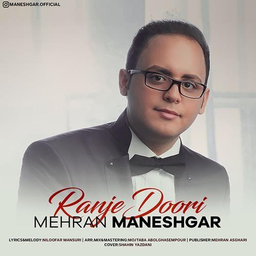 تک ترانه - دانلود آهنگ جديد Mehran-Maneshgar-Ranje-Doori دانلود آهنگ مهران منشگر به نام رنج دوری
