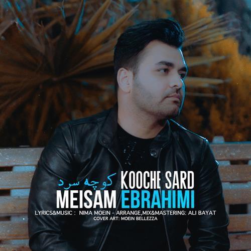 تک ترانه - دانلود آهنگ جديد Meysam-Ebrahimi-Kooche-Sard دانلود آهنگ میثم ابراهیمی به نام کوچه سرد