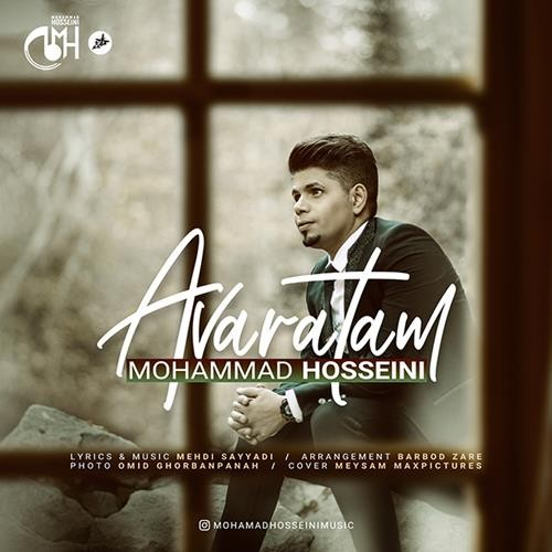 تک ترانه - دانلود آهنگ جديد Mohammad-Hosseini-Avaratam دانلود آهنگ محمد حسینی به نام آوارتم