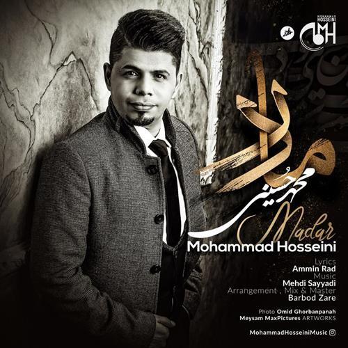 تک ترانه - دانلود آهنگ جديد Mohammad-Hosseini-Madar دانلود آهنگ محمد حسینی به نام مادر