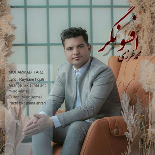تک ترانه - دانلود آهنگ جديد Mohammad-Tarzi-Afsongar دانلود آهنگ محمد طرزی به نام افسونگر