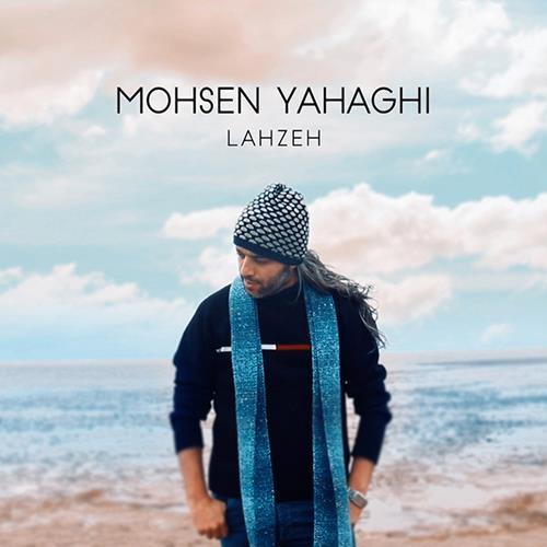 تک ترانه - دانلود آهنگ جديد Mohsen-Yahaghi-Lahzeh دانلود آهنگ محسن یاحقی به نام لحظه