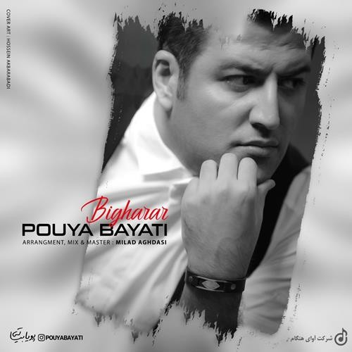 تک ترانه - دانلود آهنگ جديد Pouya-Bayati-Bigharar دانلود آهنگ پویا بیاتی به نام بیقرار