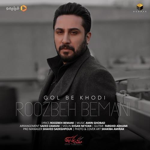 تک ترانه - دانلود آهنگ جديد Roozbeh-Bemani-Gol-Be-Khodi دانلود آهنگ روزبه بمانی به نام گل به خودی
