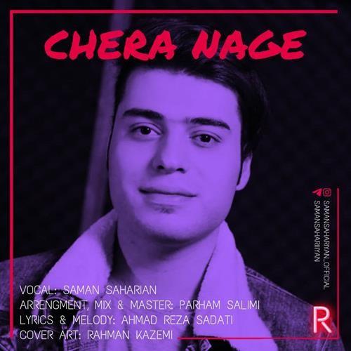 تک ترانه - دانلود آهنگ جديد Saman-Sahariyan-Chera-Nage دانلود آهنگ سامان سحریان به نام چرا نگه