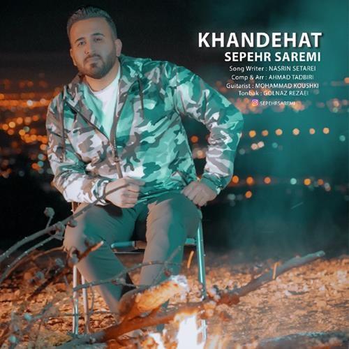 تک ترانه - دانلود آهنگ جديد Sepehr-Saremi-Khandehat دانلود آهنگ سپهر صارمی به نام خنده هات
