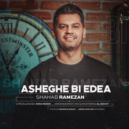 تک ترانه - دانلود آهنگ جديد Shahab-Ramezan-Asheghe-Bi-Edea دانلود آهنگ شهاب رمضان به نام عاشق بی ادعا