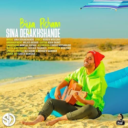 تک ترانه - دانلود آهنگ جديد Sina-Derakhshande-Bia-Pisham دانلود آهنگ سینا درخشنده به نام بیا پیشم