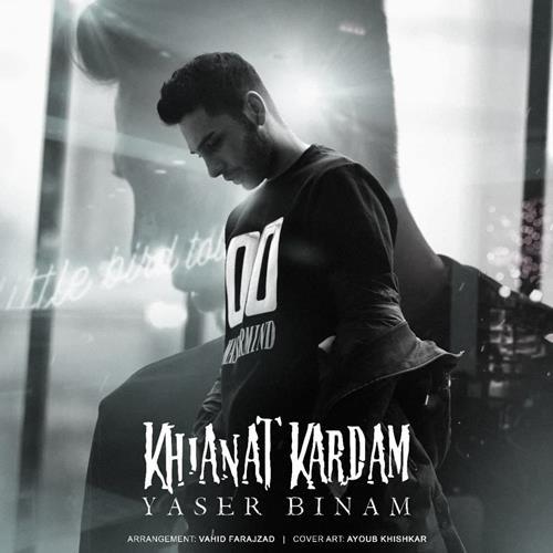 تک ترانه - دانلود آهنگ جديد Yaser-Binam-Khianat-Kardam دانلود آهنگ یاسر بینام به نام خیانت کردم