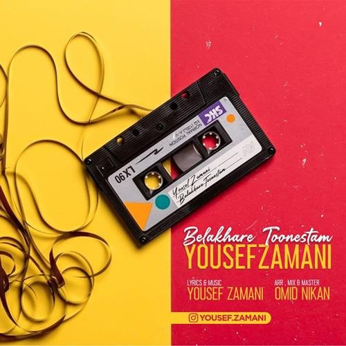 تک ترانه - دانلود آهنگ جديد Yousef-Zamani-Belakhare-Toonestam دانلود آهنگ یوسف زمانی به نام بالاخره تونستم