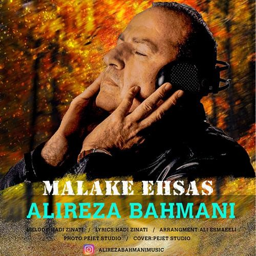 تک ترانه - دانلود آهنگ جديد Alireza-Bahmani-Malake-Ehsas دانلود آهنگ علیرضا بهمنی به نام ملکه احساس