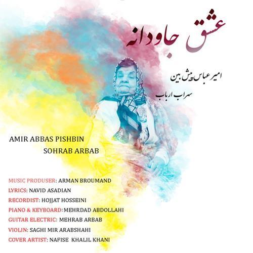 تک ترانه - دانلود آهنگ جديد Amir-Abbas-Pishbin-Sohrab-Arbab-Eshghe-Javedaneh دانلود آهنگ امیرعباس پیش بین و سهراب ارباب به نام عشق جاودانه