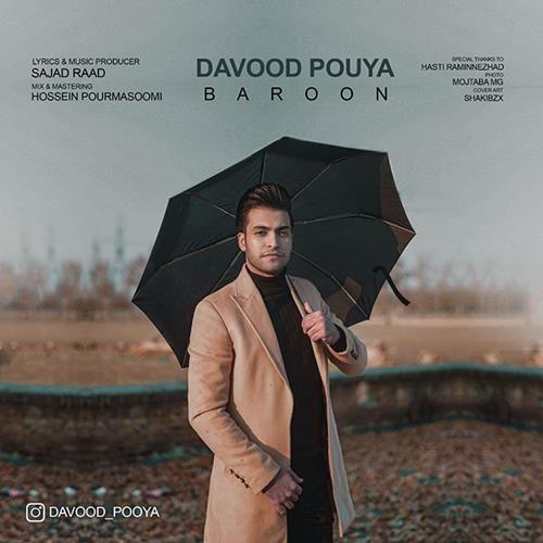 تک ترانه - دانلود آهنگ جديد Davood-Pouya-Baroon دانلود آهنگ داوود پویا به نام بارون