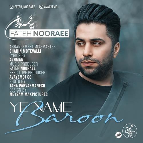 تک ترانه - دانلود آهنگ جديد Fateh-Nooraee-Ye-Name-Baroon دانلود آهنگ فاتح نورایی به نام یه نمه بارون