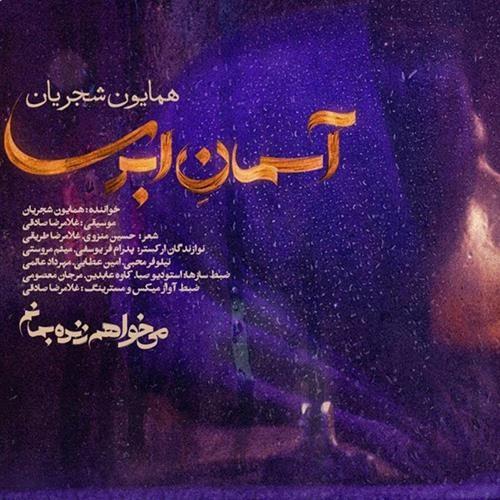 تک ترانه - دانلود آهنگ جديد Homayoun-Shajarian-Asemane-Abri دانلود آهنگ همایون شجریان به نام آسمان ابری