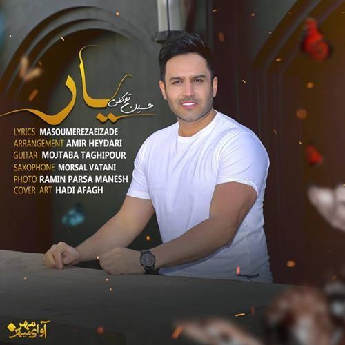 تک ترانه - دانلود آهنگ جديد Hossein-Tavakoli-Yar دانلود آهنگ حسین توکلی به نام یار