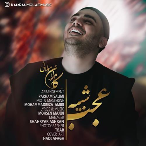 تک ترانه - دانلود آهنگ جديد Kamran-Molaei-Ajab-Shabiye دانلود آهنگ کامران مولایی به نام عجب شبیه