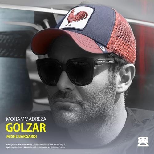 تک ترانه - دانلود آهنگ جديد Mohammadreza-Golzar-Mishe-Bargardi دانلود آهنگ محمدرضا گلزار به نام میشه برگردی