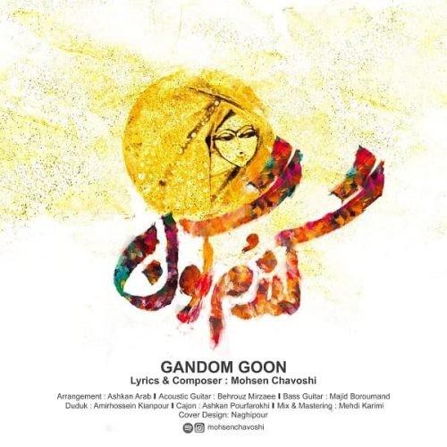 تک ترانه - دانلود آهنگ جديد Mohsen-Chavoshi-Gandom-Goon دانلود آهنگ محسن چاوشی به نام گندم گون