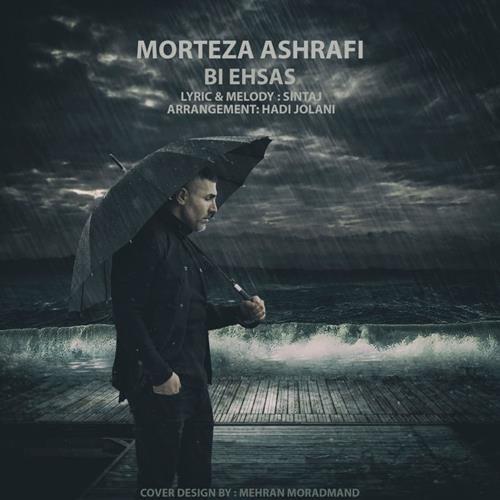 تک ترانه - دانلود آهنگ جديد Morteza-Ashrafi-Bi-Ehsas دانلود آهنگ مرتضی اشرفی به نام بی احساس