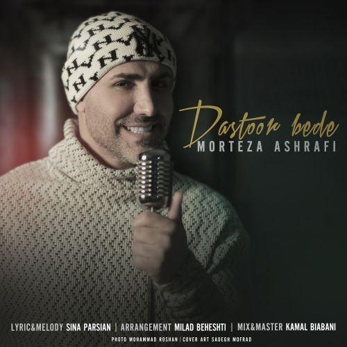 تک ترانه - دانلود آهنگ جديد Morteza-Ashrafi-Dastoor-Bede-1 دانلود آهنگ مرتضی اشرفی به نام دستور بده