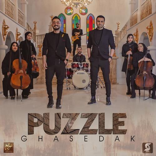 تک ترانه - دانلود آهنگ جديد Puzzle-Band-Ghasedak دانلود آهنگ پازل بند به نام قاصدک