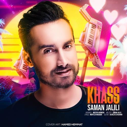 تک ترانه - دانلود آهنگ جديد Saman-Jalili-Khass دانلود آهنگ سامان جلیلی به نام خاص