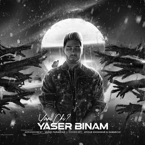 تک ترانه - دانلود آهنگ جديد Yaser-Binam-Yani-Chi دانلود آهنگ یاسر بینام به نام یعنی چی