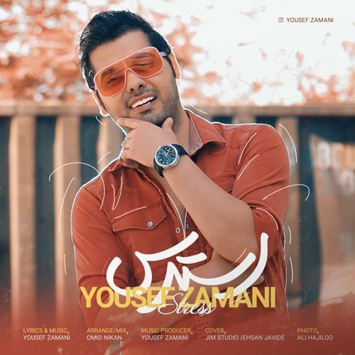 تک ترانه - دانلود آهنگ جديد Yousef-Zamani-Stress دانلود آهنگیوسف زمانی به نام استرس