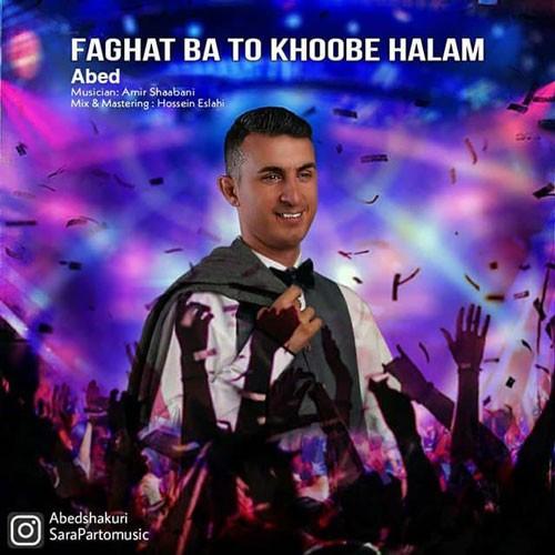تک ترانه - دانلود آهنگ جديد Abed-Faghat-Ba-To-Khoobe-Halam دانلود آهنگ عبد به نام فقط با تو خوبه حالم