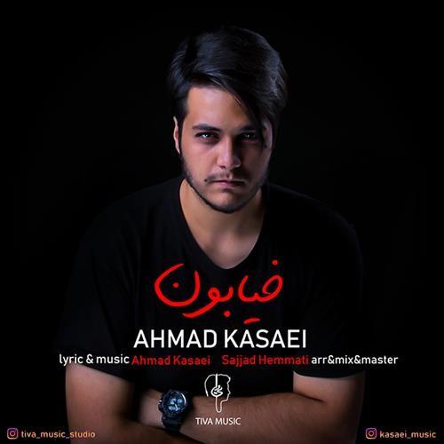 تک ترانه - دانلود آهنگ جديد Ahmad-Kasaei-Khiyaboon دانلود آهنگ احمد کسایی به نام خیابون