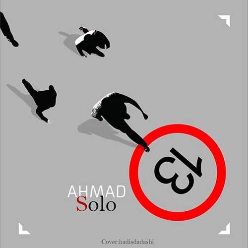 تک ترانه - دانلود آهنگ جديد Ahmad-Solo-13 دانلود آهنگ احمد سلوبه نامسیزده