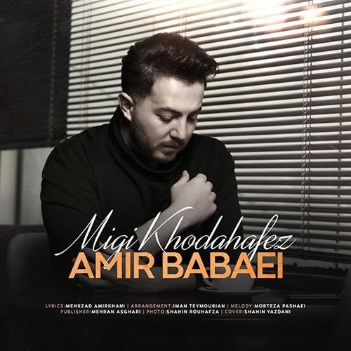تک ترانه - دانلود آهنگ جديد Amir-Babaei-Migi-Khodahafez-New-Version دانلود ورژن آهنگ امیر بابایی به نام میگی خداحافظ