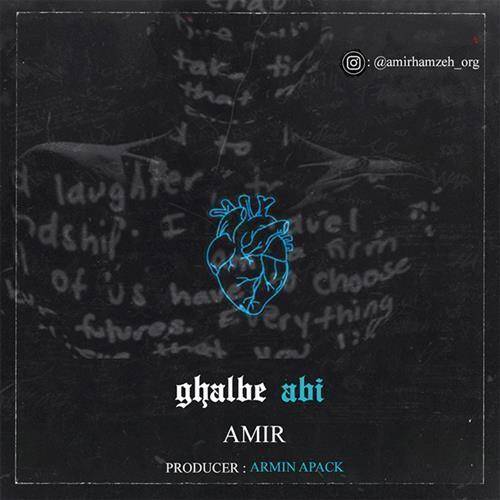 تک ترانه - دانلود آهنگ جديد Amir-Ghalbe-Abi دانلود آهنگامیربه نام قلب آبی