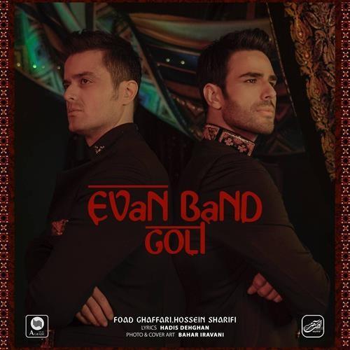 تک ترانه - دانلود آهنگ جديد Evan-Band-Goli دانلود آهنگ ایوان بند به نام گلی
