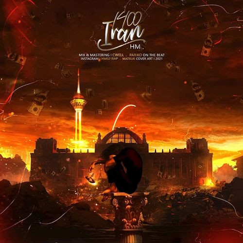 تک ترانه - دانلود آهنگ جديد HM-Iran-1400 دانلود آهنگ اچ ام به نام ایران 1400