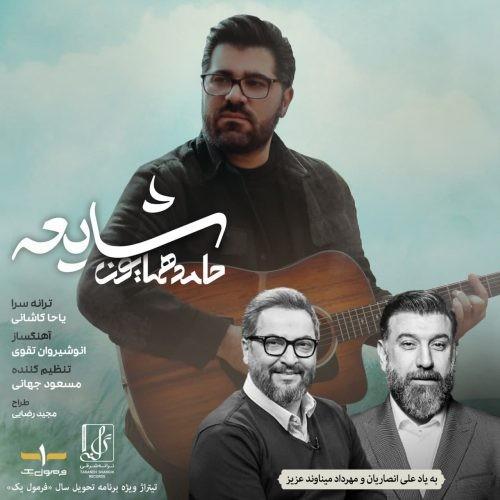تک ترانه - دانلود آهنگ جديد Hamed-Homayoun-Shayee دانلود آهنگ حامد همایون به نام شایعه