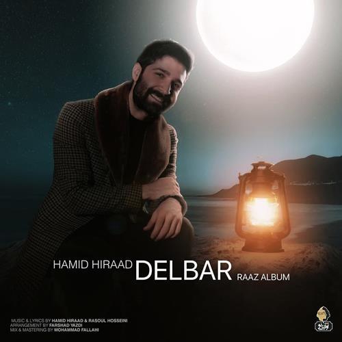 تک ترانه - دانلود آهنگ جديد Hamid-Hiraad-Delbar دانلود آهنگ حمید هیراد به نام دلبر