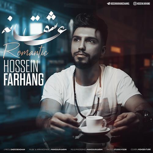 تک ترانه - دانلود آهنگ جديد Hossein-Farhang-Asheghaneh دانلود آهنگ حسین فرهنگ به نام عاشقانه