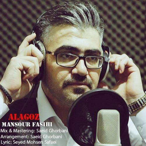 تک ترانه - دانلود آهنگ جديد Mansour-Fasihi-Alagoz دانلود آهنگ منصور فصیحی به نام آلا گوز