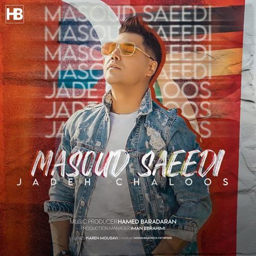 تک ترانه - دانلود آهنگ جديد Masoud-Saeedi-Jadeh-Chaloos دانلود آهنگ مسعود سعیدی به نام جاده چالوس