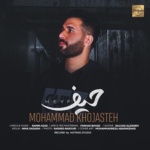 تک ترانه - دانلود آهنگ جديد Mohammad-Khojasteh-Heyf دانلود آهنگ محمد خجسته به نام حیف