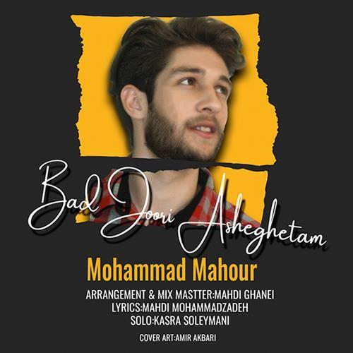 تک ترانه - دانلود آهنگ جديد Mohammad-Mahour-Bad-Joori-Asheghetam دانلود آهنگ محمد ماهور به نام بدجوری عاشقتم