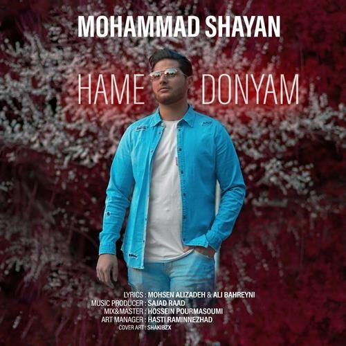 تک ترانه - دانلود آهنگ جديد Mohammad-Shayan-Hame-Donyam دانلود آهنگ محمد شایان به نام همه دنیام