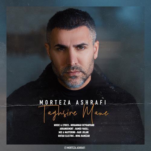 تک ترانه - دانلود آهنگ جديد Morteza-Ashrafi-Taghsire-Mane دانلود آهنگ مرتضی اشرفی به نام تقصیر منه