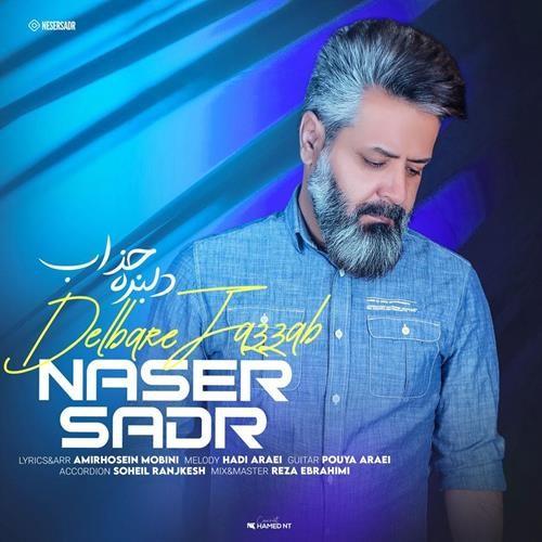 تک ترانه - دانلود آهنگ جديد Naser-Sadr-Delbare-Jazab دانلود آهنگ ناصر صدر به نام دلبر جذاب